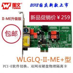 供应图文物理隔离卡  一键切换 支持WIN8  PCI-E型 经济好用