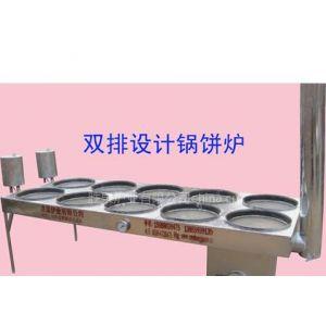 供应双排设计锅饼炉