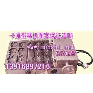 供应卡通蛋糕机(翻转型)台湾卡通蛋糕机,上海蛋糕机