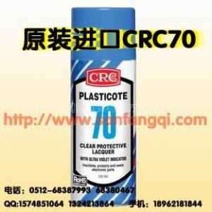 供应美国原装进口CRC70自喷保护漆,绝缘漆,防水漆