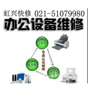 供应宝山区专业维修佳能IR2018打印机维修点/佳能IR1600打印机维修热线电话