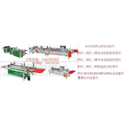 华杰直销pvc全自动胶盒机PET热熔胶配备系统