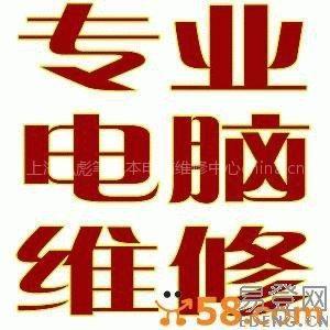 供应上海浦东 长宁笔记本电脑专业维修