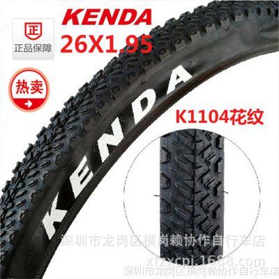 26*1.95-K1104花纹建大牌山地车外胎 / 轮胎自行车电动车内胎配件