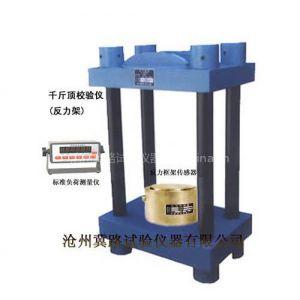供应反力框架、千斤顶校验仪、反力框架传感器、标准负荷测量仪 标准测力仪