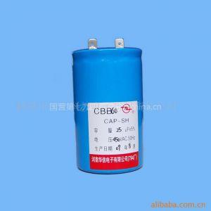 供应国营七九四厂CBB65/CBB60启动补偿电容器