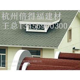 供应襄樊,武汉,十堰沥青瓦国际一线品牌13456990300
