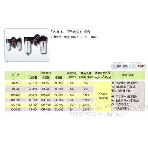 金精成代理台湾气源处理器,气动三联件
