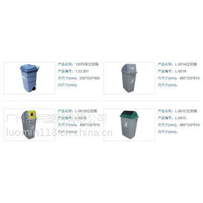 洛民珠江牌塑料垃圾桶