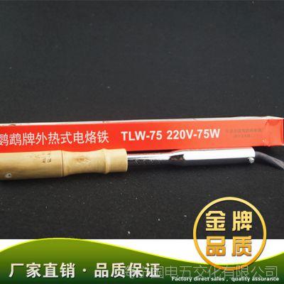 直销鹦鹉牌外热式电烙铁75W   外热式无铅环保电烙铁