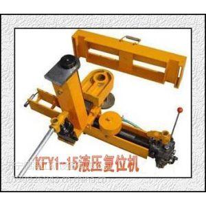 供应供应德海牌KFY1-15机车复轨器