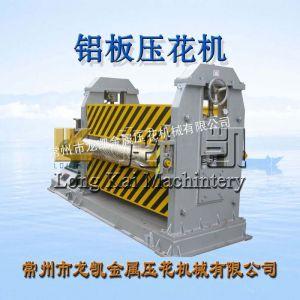 龙凯供应铝板压花机 铝卷压纹机 金属成型设备