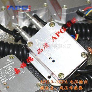 供应除尘风压变送器,通风管道风压传感 A300 (0-1KPa)
