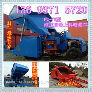 供应邯郸保定车载式喷浆机 转子式混凝土喷浆机型号 降低污染