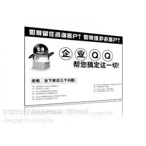 供应企业QQ营销版400/800靓号定制