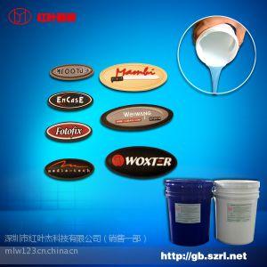 供应供应移印次数多,不冒油移印硅胶的硅胶
