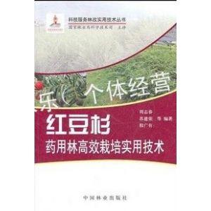 供应如何种植红豆杉,红豆杉的种植方法,东北红豆杉种植技术,曼地亚红豆杉种植技术视频资料