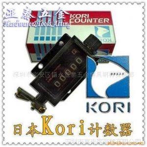 供应日本KORI古里牌模具计数器