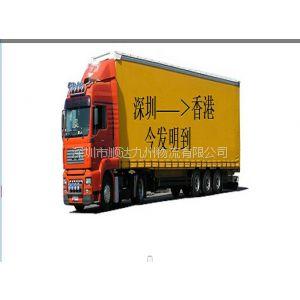 供应顺达九州物流公司全天服务上海到香港货运价格实惠