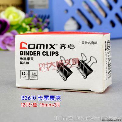 COMIX/齐心B3610长尾夹燕尾夹票据夹(6#,55页,盒装) 12只纸盒装