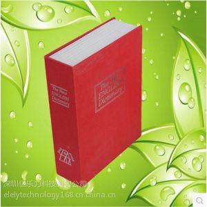 供应英文字典迷你保险柜 创意书本保险柜 英语词典保险箱