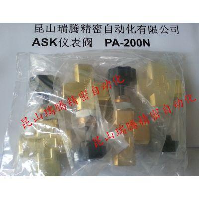 供应ASK仪表阀F-PA-200N