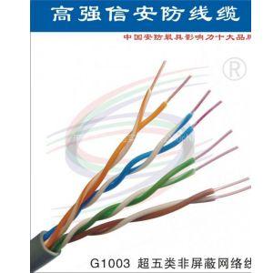 供应网络线 批发计算机信号线-高强信gaches正品网线