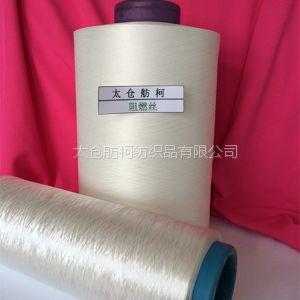 阻燃涤纶丝、阻燃纱线、{涤纶DTY与短纤纱线}、抑制燃烧优质化纤材料