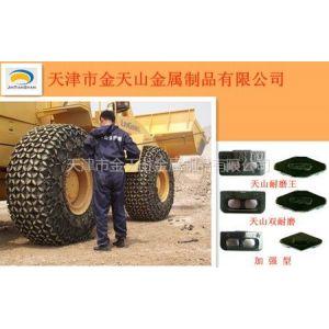 供应网络销售精品轮胎保护链天山轮胎防滑链天山防护链