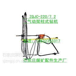 石家庄菲克森ZQJC-220/7.2气动架柱式钻机