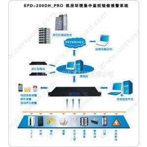 供应机房集中监控系统 机房温度报警 机房UPS监控SPD-200DH_PRO