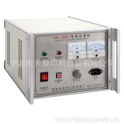 供应HW2001电晕处理机  金属膜电晕处理机 电晕处理机电晕机