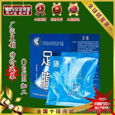 厂家直销 康足乐 啫哩足膜 脚气型 杀菌止痒 去死皮 软化角质
