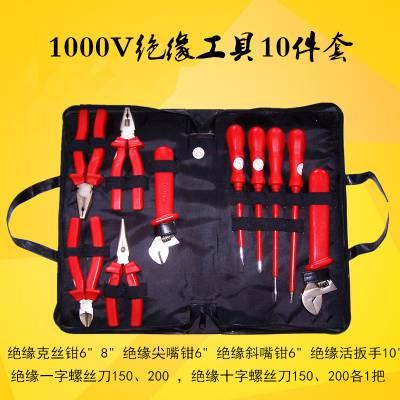 供应供应德安抗电压1000v绝缘工具巡检包DAJYZ-10