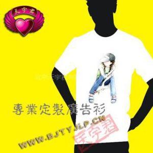 供应文化衫,广告衫,批发广告衫,广告衫印字