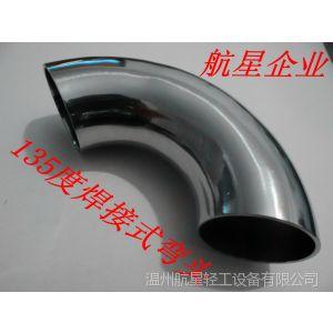 供应卫生级135度焊接式弯头,定制加工不锈钢非标弯头