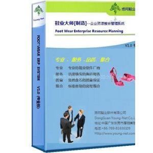 供应<<扬网鞋业(制造生产)ERP系统>>