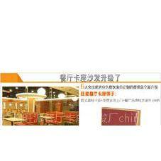 供应旺派东莞市茶餐厅卡座定制,东莞市茶餐厅椅子,耐磨皮钢结构,全国发货免运费