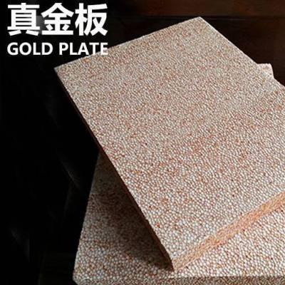 供应上海真金板、A2级真金板