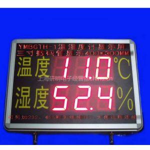 供应带报警输出数显温湿度计 壁挂式温湿度计显示器 温湿度大看板YMBGTH-1A