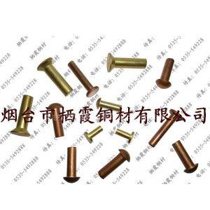 供应供应优质铜铆钉,扁平头铜铆钉,平头铜铆钉