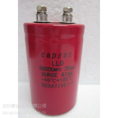 供应铝电解电容|高压电解电容|储能电解电容