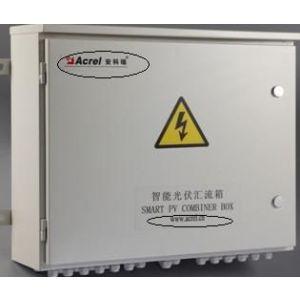 供应安科瑞APV系列智能光伏防雷汇流箱