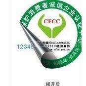 供应四川蜂产品类防伪标签制作公司