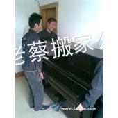 供应燕顺路搬家公司65487709钢琴搬运拆装家具