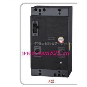 供应电弧焊机防触电保护器 型号:M-JFH-100/630(500)A型