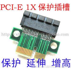 供应PCI-E 1X延伸卡 增高卡 转接卡 PCI-E保护卡 保护插槽 1X