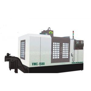 供应VMC-1580立式加工中心