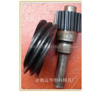 供应塑料齿轮模具制造,余姚塑料模具厂