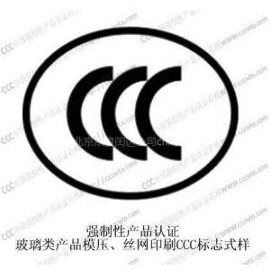 配电箱CCC认证,北京凯雅闰达公司